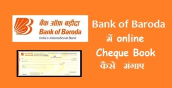 BOB-cheque-book-order-online