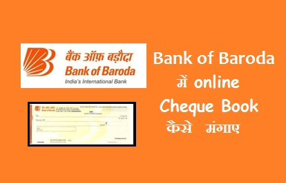How to Request for Bank of Baroda Cheque Book Online?